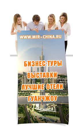 Организация, обеспечение деловых поездок в Китай, услуги по ведению бизнеса в КНР. Офис в Гуанчжоу, КНР.
